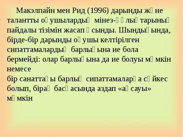 Макэлпайн мен Рид (1996) дарынды және талантты оқушылардың мінез-құлықтарыны...