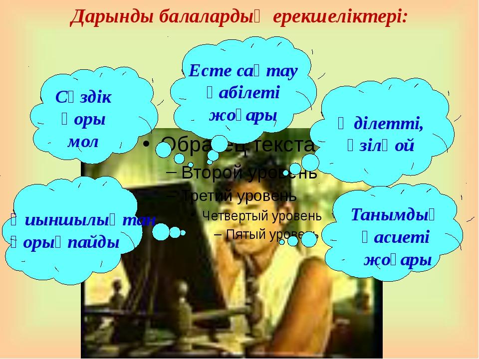 Дарынды балалардың ерекшеліктері: Әділетті, әзілқой Сөздік қоры мол Есте сақт...