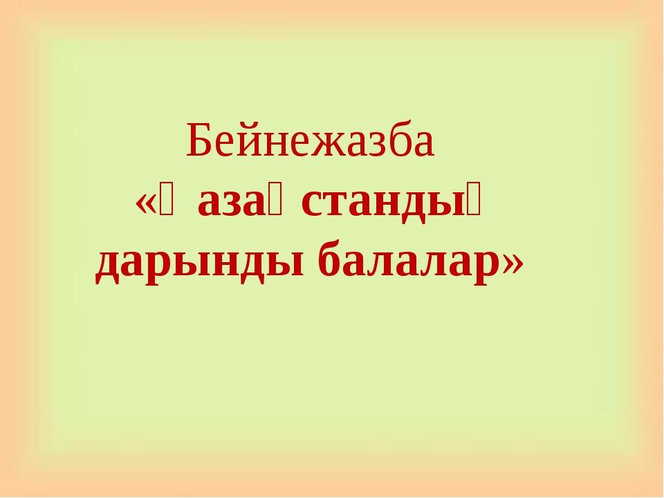 Бейнежазба «Қазақстандық дарынды балалар»