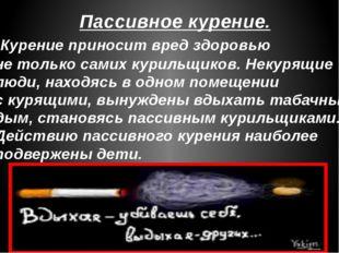 Пассивное курение. Курение приносит вред здоровью не только самих курильщиков