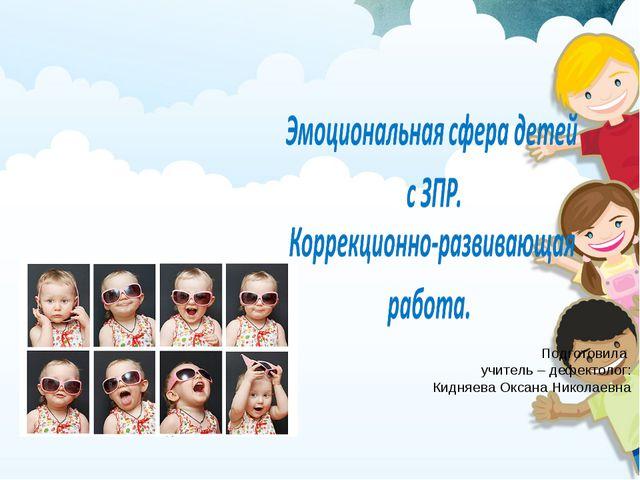 Подготовила учитель – дефектолог: Кидняева Оксана Николаевна
