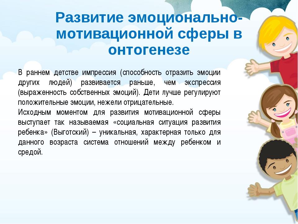 Развитие эмоционально-мотивационной сферы в онтогенезе В раннем детстве импр...