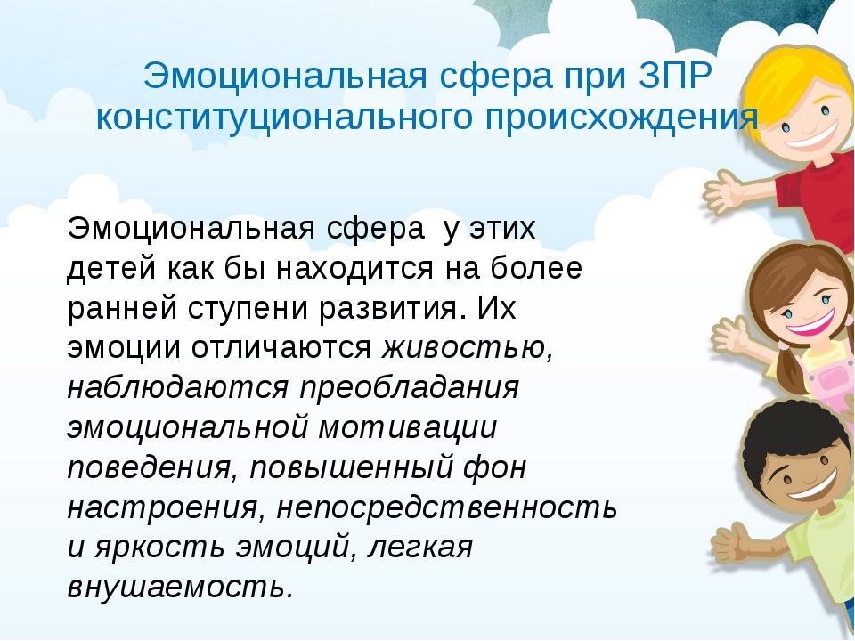 Эмоциональная сфера при ЗПР конституционального происхождения Эмоциональная с...