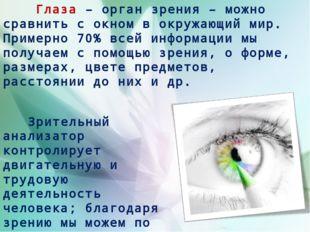 Глаза – орган зрения – можно сравнить с окном в окружающий мир. Примерно 70%