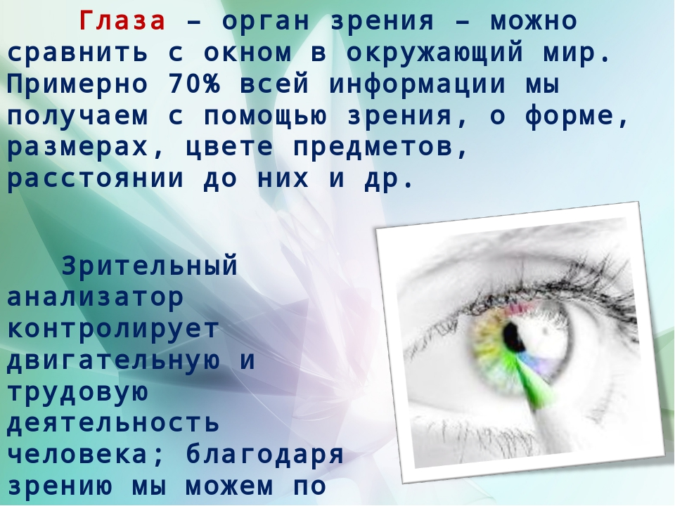Глаза – орган зрения – можно сравнить с окном в окружающий мир. Примерно 70%...