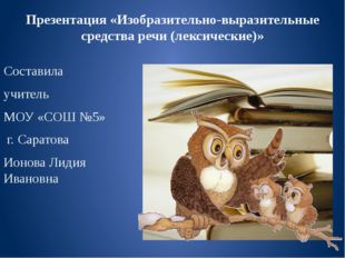 Презентация «Изобразительно-выразительные средства речи (лексические)» Состав