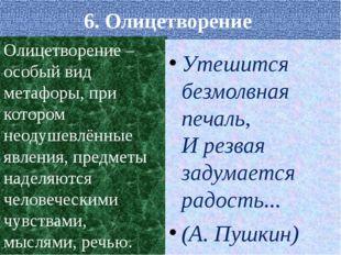6. Олицетворение Олицетворение – особый вид метафоры, при котором неодушевлён