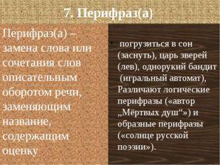 7. Перифраз(а) Перифраз(а) – замена слова или сочетания слов описательным обо