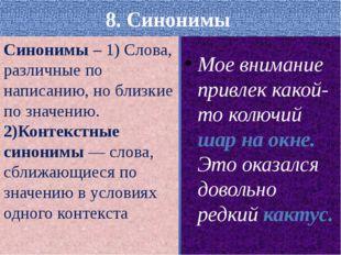 8. Синонимы Синонимы – 1) Слова, различные по написанию, но близкие по значен