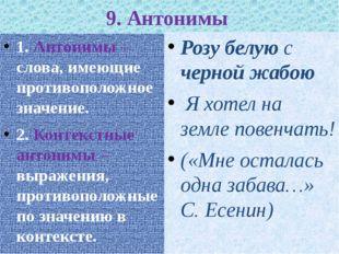 9. Антонимы 1. Антонимы – слова, имеющие противоположное значение. 2. Контекс