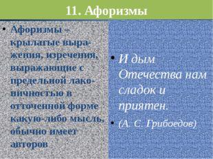 11. Афоризмы Афоризмы – крылатые выра-жения, изречения, выражающие с предельн