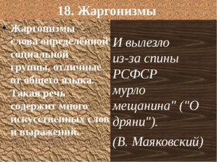 18. Жаргонизмы Жаргонизмы - слова определённой социальной группы, отличные от