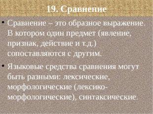 19. Сравнение Сравнение – это образное выражение. В котором один предмет (явл