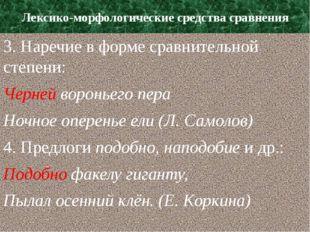 Лексико-морфологические средства сравнения 3. Наречие в форме сравнительной с
