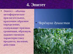 4. Эпитет Эпитет – обычно метафорическое прилагательное, красочное образное о