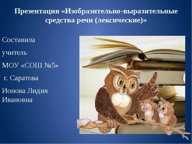 Презентация «Изобразительно-выразительные средства речи (лексические)» Состав...