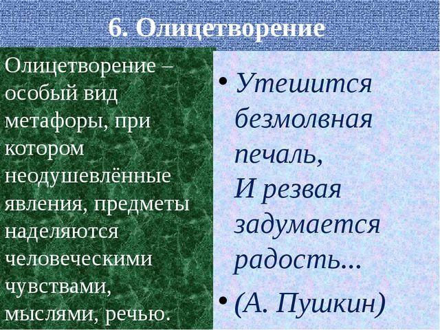 6. Олицетворение Олицетворение – особый вид метафоры, при котором неодушевлён...