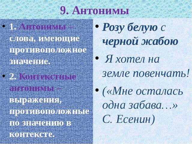9. Антонимы 1. Антонимы – слова, имеющие противоположное значение. 2. Контекс...