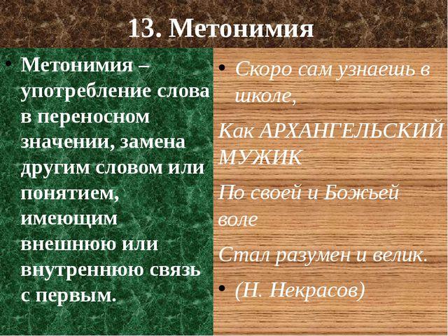 13. Метонимия Метонимия – употребление слова в переносном значении, замена др...
