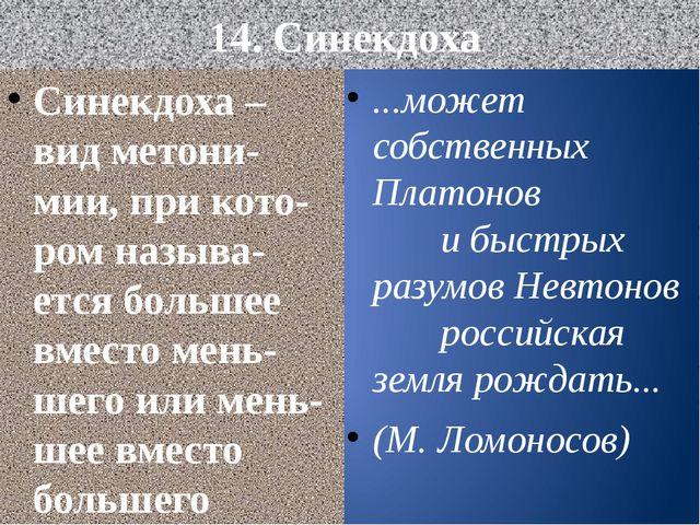 14. Синекдоха Синекдоха – вид метони-мии, при кото-ром называ-ется большее вм...