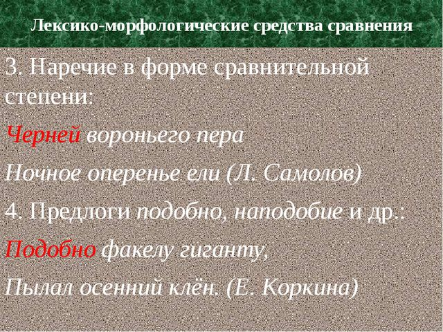 Лексико-морфологические средства сравнения 3. Наречие в форме сравнительной с...