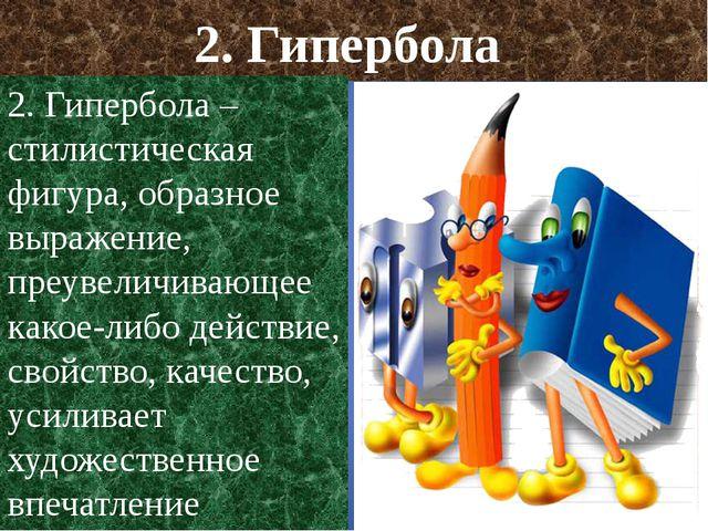 2. Гипербола 2. Гипербола – стилистическая фигура, образное выражение, преуве...