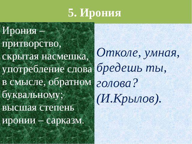 5. Ирония Ирония – притворство, скрытая насмешка, употребление слова в смысле...