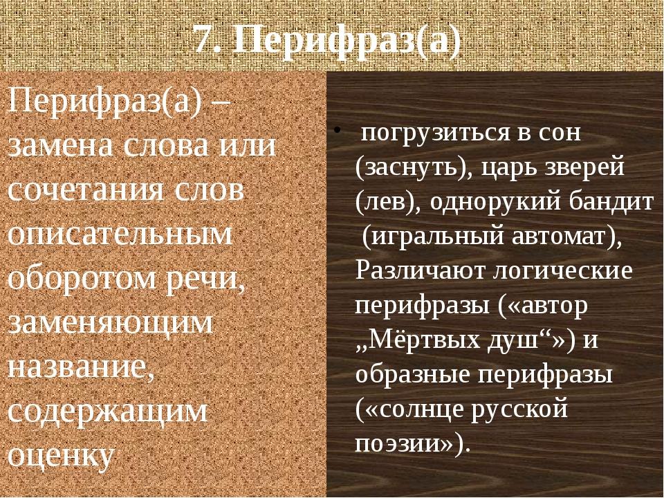 7. Перифраз(а) Перифраз(а) – замена слова или сочетания слов описательным обо...