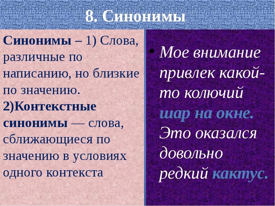 8. Синонимы Синонимы – 1) Слова, различные по написанию, но близкие по значен...