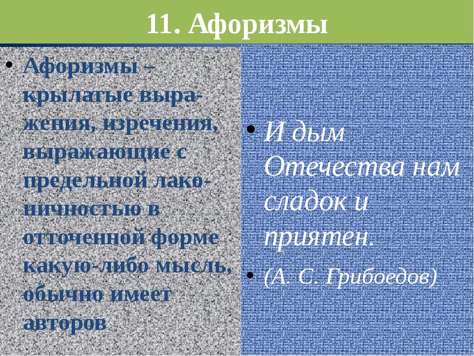 11. Афоризмы Афоризмы – крылатые выра-жения, изречения, выражающие с предельн...