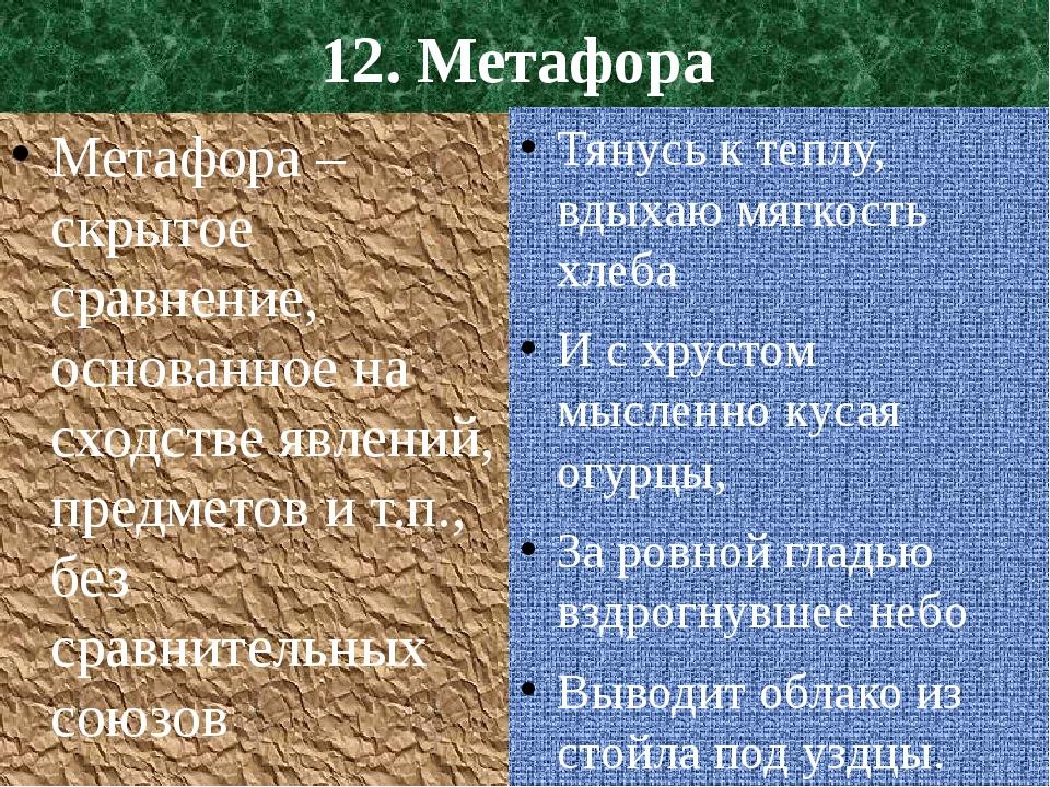 12. Метафора Метафора – скрытое сравнение, основанное на сходстве явлений, пр...