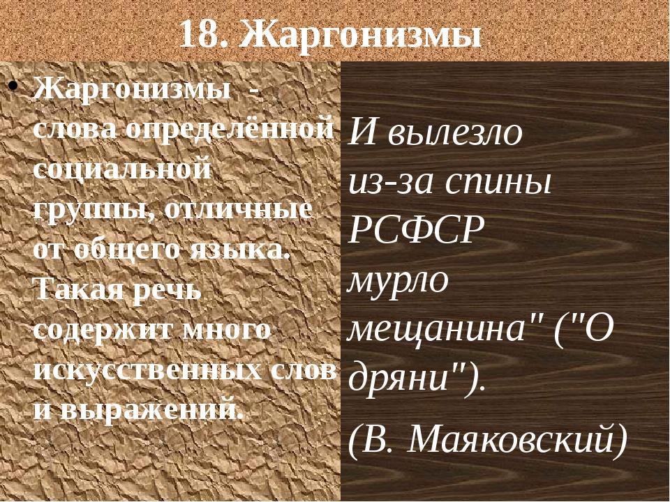 18. Жаргонизмы Жаргонизмы - слова определённой социальной группы, отличные от...