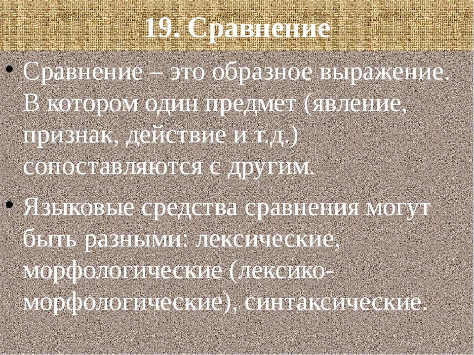 19. Сравнение Сравнение – это образное выражение. В котором один предмет (явл...