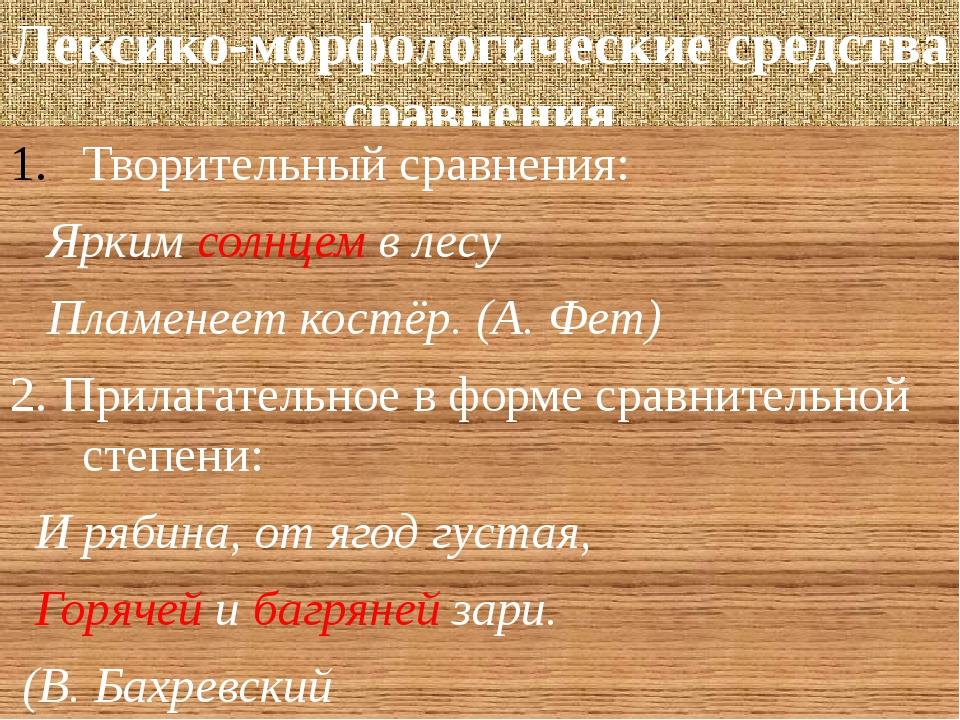 Лексико-морфологические средства сравнения Творительный сравнения: Ярким солн...
