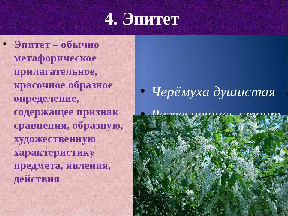 4. Эпитет Эпитет – обычно метафорическое прилагательное, красочное образное о...