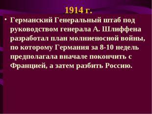 1914 г. Германский Генеральный штаб под руководством генерала А. Шлиффена раз