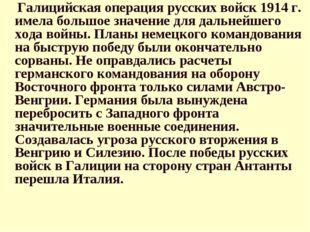 Галицийская операция русских войск 1914 г. имела большое значение для дальне