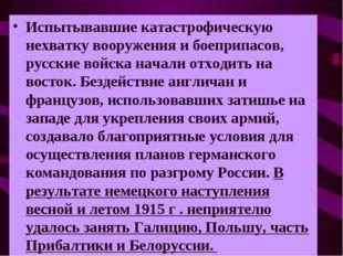Испытывавшие катастрофическую нехватку вооружения и боеприпасов, русские войс