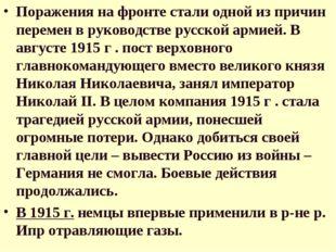 Поражения на фронте стали одной из причин перемен в руководстве русской армие