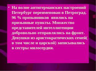 На волне антигерманских настроений Петербург переименован в Петроград. 96 % п