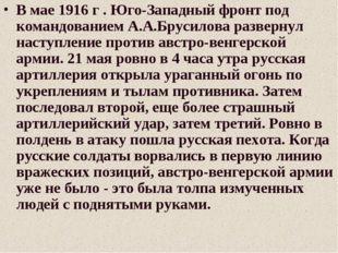 В мае 1916 г . Юго-Западный фронт под командованием А.А.Брусилова развернул н