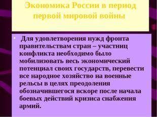 Экономика России в период первой мировой войны Для удовлетворения нужд фронта