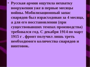 Русская армия ощутила нехватку вооружения уже в первые месяцы войны. Мобилиза