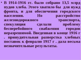 В 1914-1916 гг. было собрано 13,5 млрд пудов хлеба. Этого хватило бы для нужд
