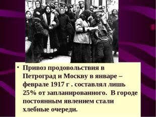 Привоз продовольствия в Петроград и Москву в январе – феврале 1917 г . состав