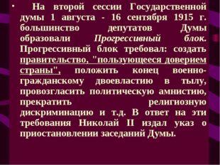 На второй сессии Государственной думы 1 августа - 16 сентября 1915 г. боль