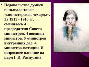 Недовольство думцев вызывала также «министерская чехарда». За 1915 - 1916 гг.
