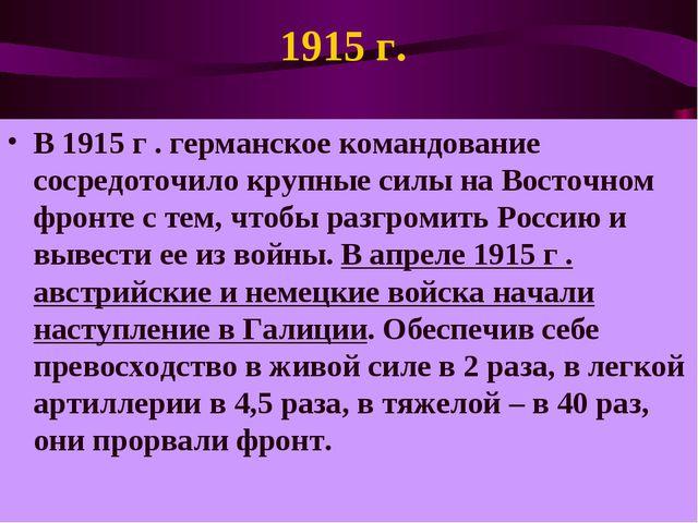 1915 г. В 1915 г . германское командование сосредоточило крупные силы на Вост...