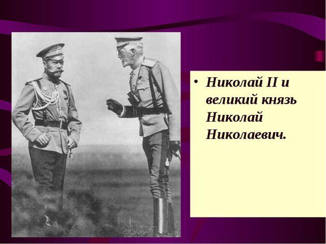Николай II и великий князь Николай Николаевич.