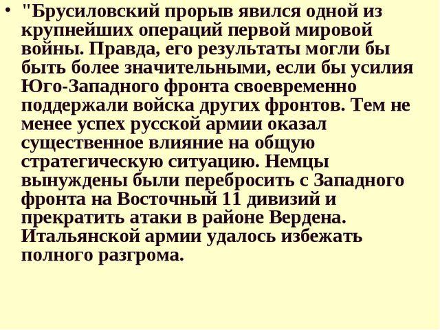 """""""Брусиловский прорыв явился одной из крупнейших операций первой мировой войны..."""